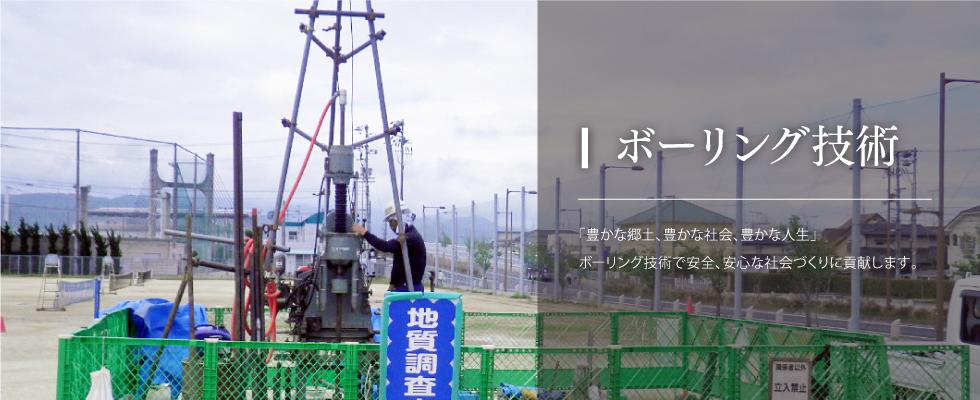株式会社雄新地質コンサルタント